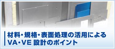材料・規格・表面処理の活用によるVA・VE設計のポイント