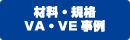 材料規格VA・VE事例