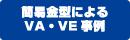 簡易金型によるVA・VE事例