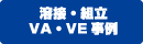溶接・組立VA・VE事例