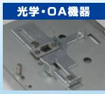 光学・OA機器