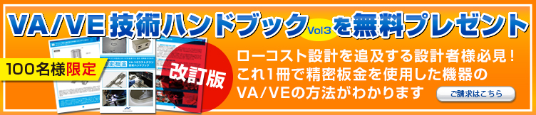 VE/VE技術ハンドブックを無料プレゼント