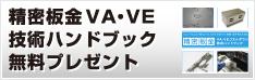精密板金VA・VE技術ハンドブック無料プレゼント